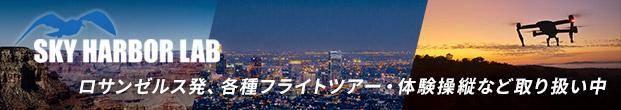 Sky Harbor Lab ロサンゼルス発、各種フライトツアー・体験操縦などを取り扱い