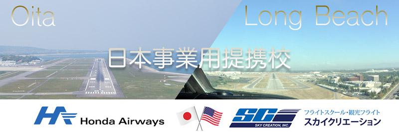 本田航空との提携