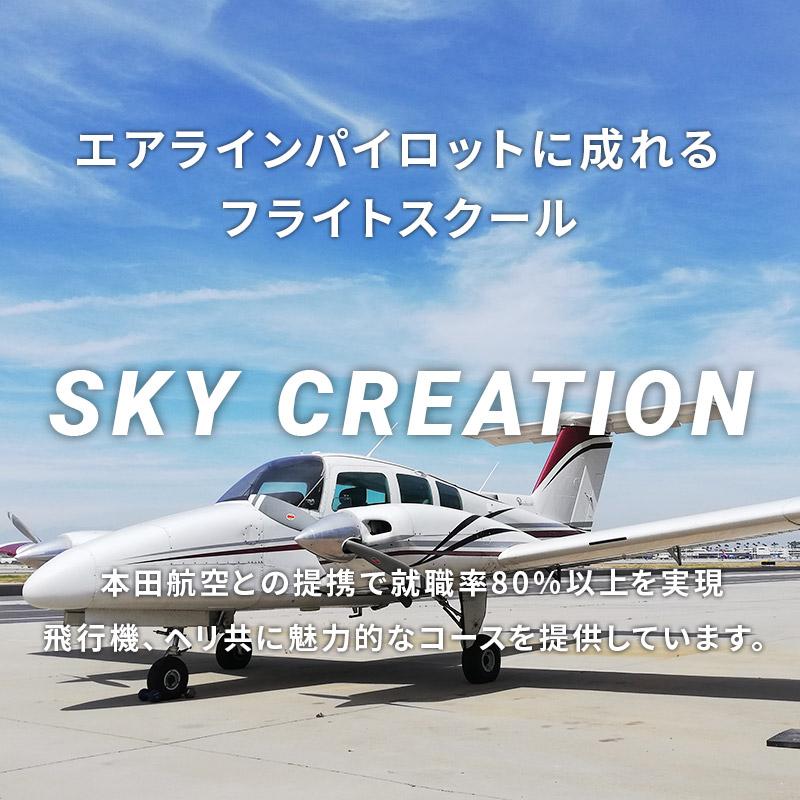エアラインパイロットに成れるフライトスクール SKY CREATION 本田航空との提携で就職率90%以上を実現。飛行機、ヘリ共に魅力的なコースを提供しています。